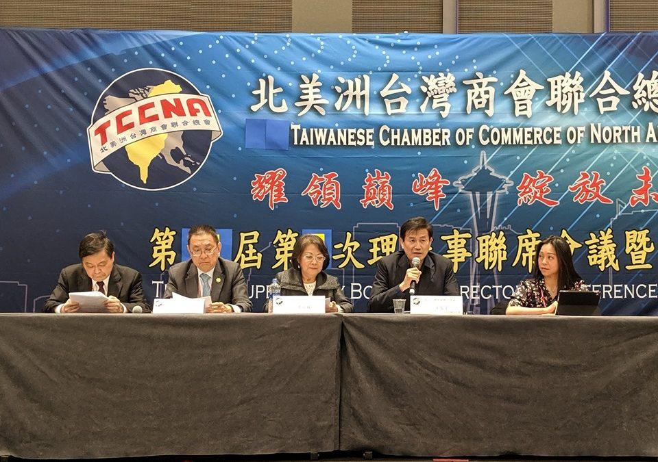 第31屆北美洲台灣商會聯合總會第3次理監事聯席會議會議紀錄