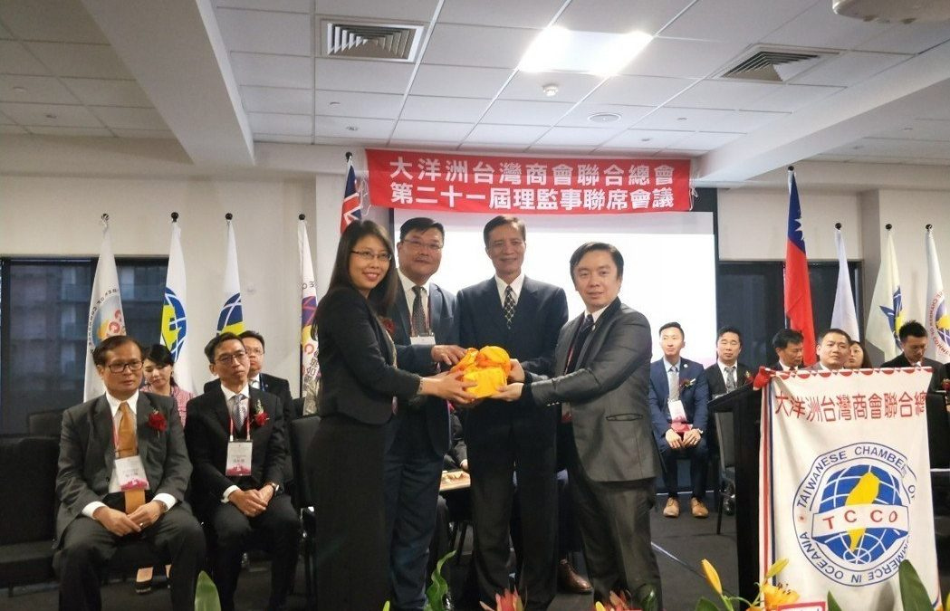 Taiwanese Chambers Of Commerce In Oceania 3rd Annual Meeting was held in New Zealand