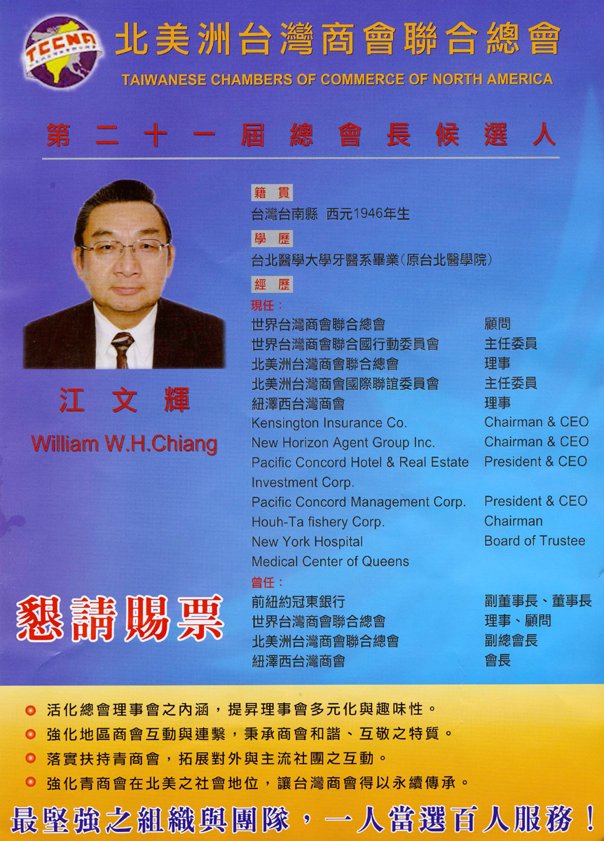 21st_presidential_election/William_Chiang