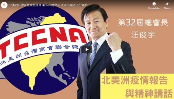 北美洲台灣商會聯合總會 第32屆總會長 汪俊宇講話