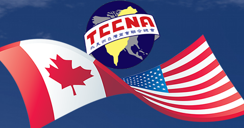2020年07月04日(六) 第33屆第1次理監事視訊聯席會議 33nd Term TCCNA 1st Board of Directors Annual Conference