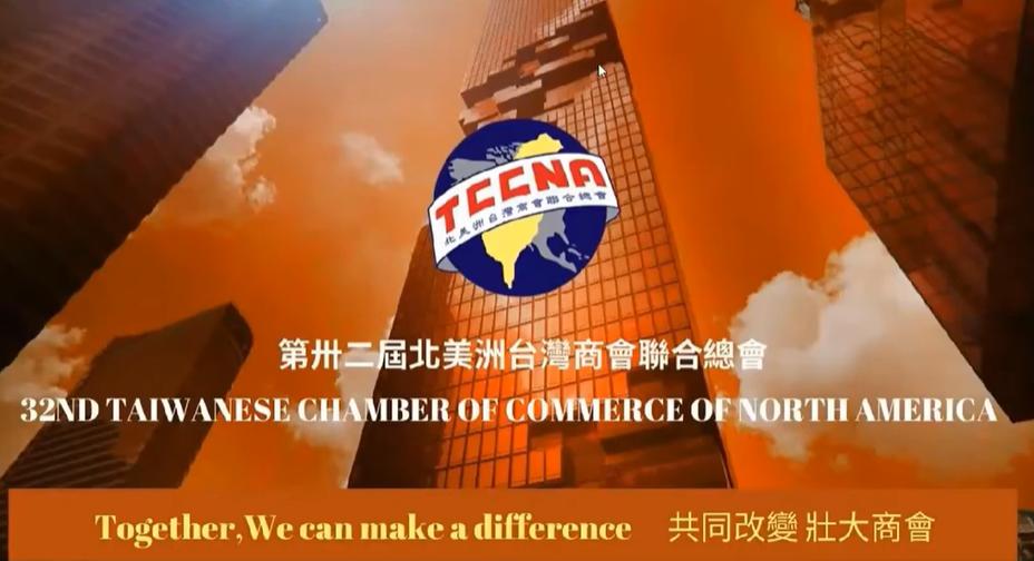 北美洲台灣商會聯合總會第32屆第3次理監事聯席會議 開幕典禮 TCCNA32 Virtual Conference Opening Ceremony 6/19/2020
