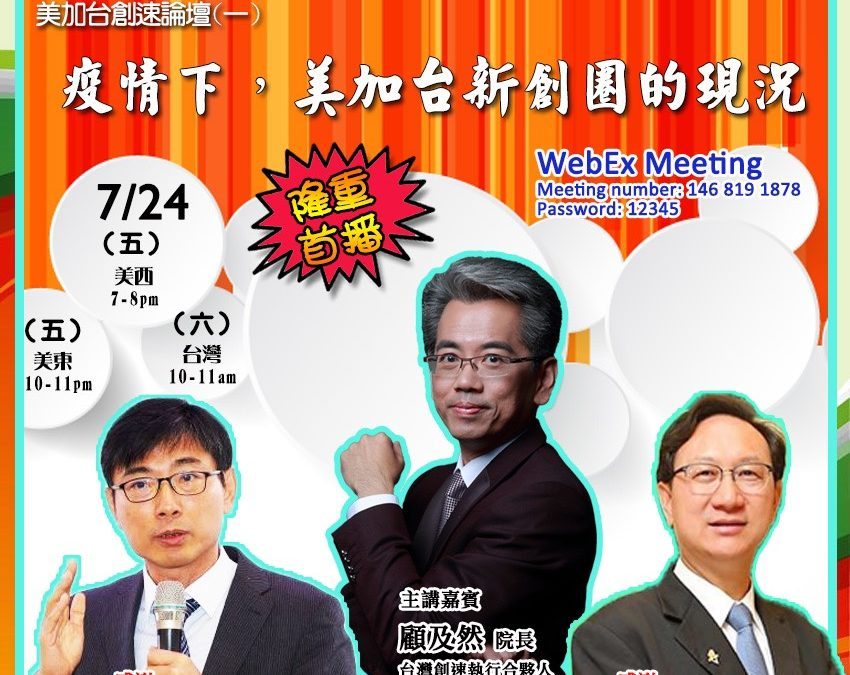 美加台創速論壇 North America-Taiwan Startup Forum