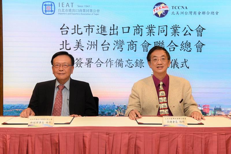 IEAT強化台美經貿合作! 「台北市進出口公會」與「北美洲臺灣商會聯合總會」簽訂合作備忘錄