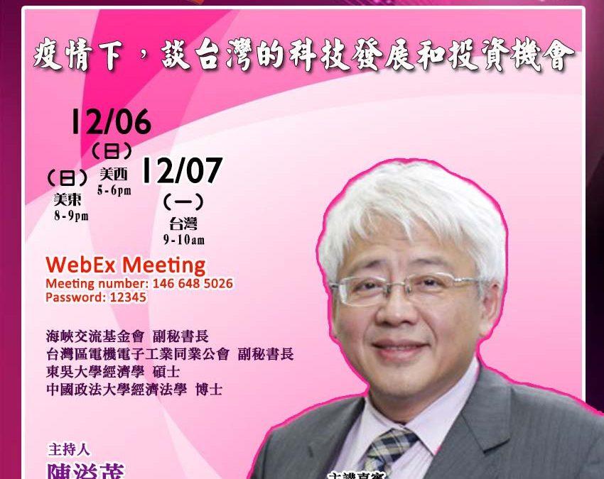 疫情下台台灣的科技發展和投資機會