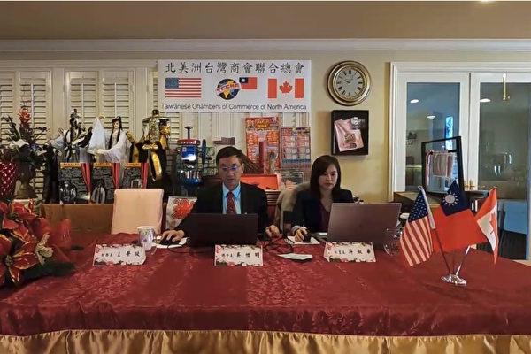 北美洲台灣商會聯合總會 上週六舉辦線上會務