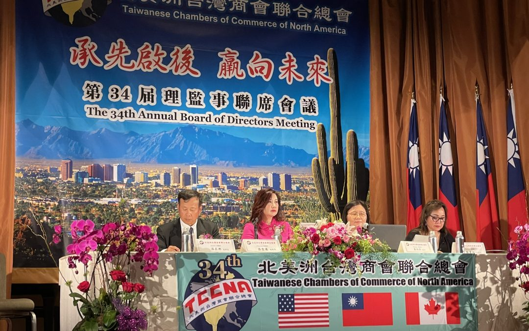 北美洲台灣商會聯合總會第34屆總會長舊金山交接典禮及第一次理監事會議